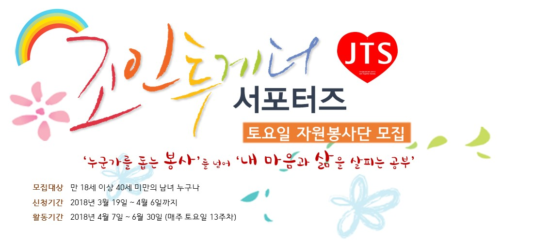 2018 Join Together Suppoters 토요일 자원봉사단 모집